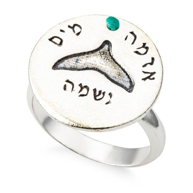 טבעת אדמה מים נשמה