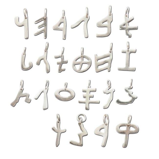 שרשרת כתב עברי קדום-4213